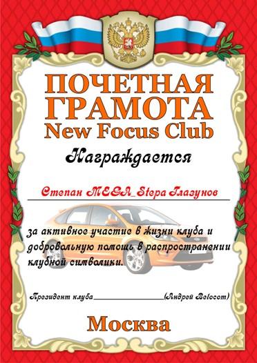 Вручение почетных грамот Президентом NFC