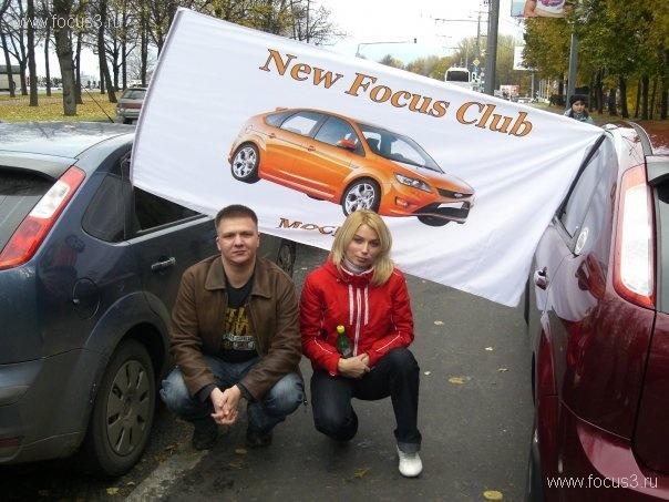 Праздничная встреча в Москве. Часть I: Автопробег