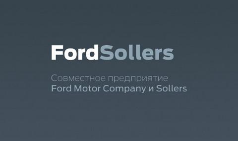 Совместное предприятие Ford Sollers начинает работу в России