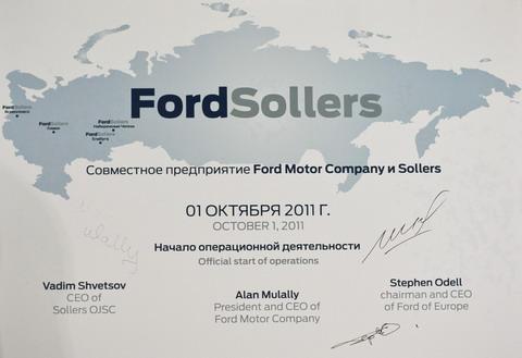 СП Ford Sollers отмечает первый юбилей