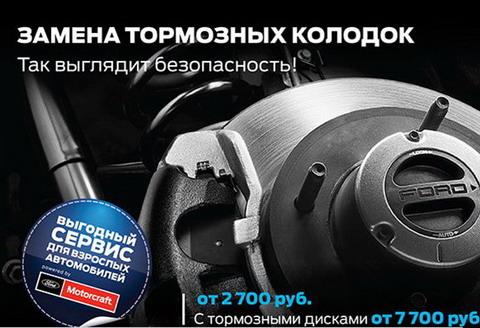 Новое предложение FordMotorcraft: замена тормозных колодок